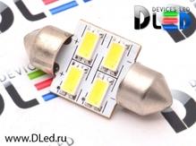 Светодиодная авто лампа C5W 31 мм - 4 SMD5630 1.6Вт Белая