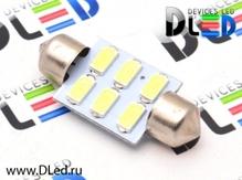 Светодиодная авто лампа C5W 36 мм - 6 SMD5630 2.4Вт Белая