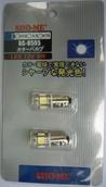 Светодиодная авто лампа T4W BA9S - SHO-ME T4W - BG 0505 - 5W Белая