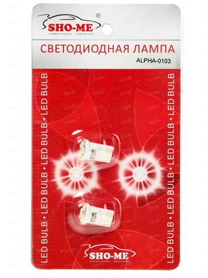 Светодиодная авто лампа W5W T10 - SHO-ME T10 - ALPHA 0103 - 0.5W Белая
