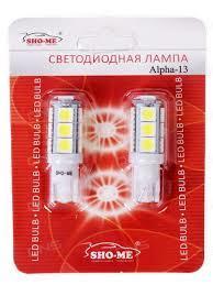 Светодиодная авто лампа W5W T10 - SHO-ME T10 - ALPHA 13 - 13W Белая